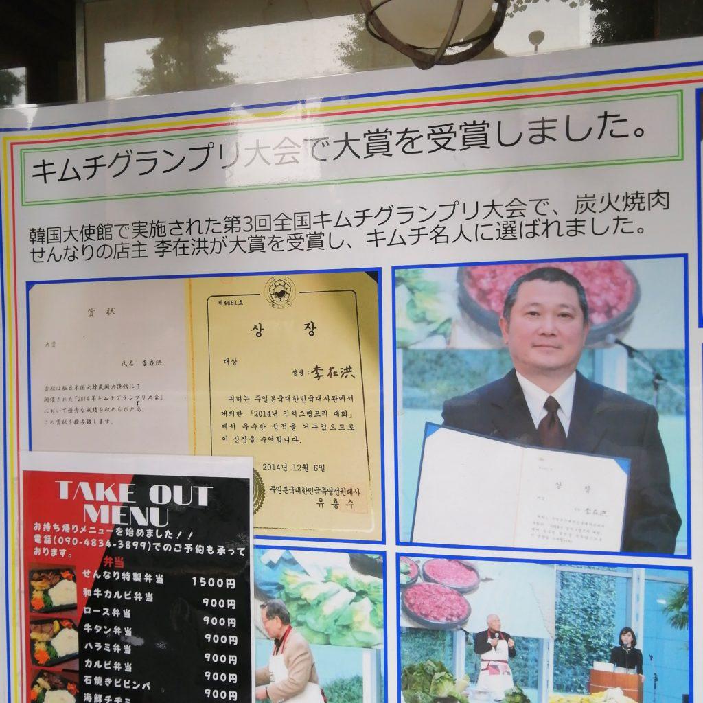 新高円寺テイクアウト「せんなり」キムチグランプリ大賞