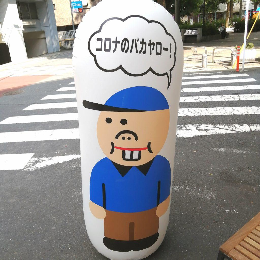 高円寺テイクアウト「まら」コロナのバカヤロー!