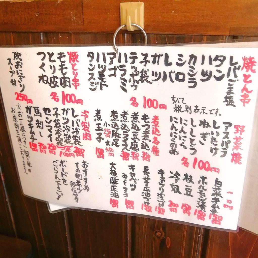 新高円寺テイクアウト「四文屋」店内メニュー・食べ物