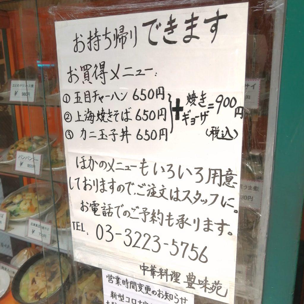 高円寺駅近テイクアウト「豊味苑」テイクアウトメニュー