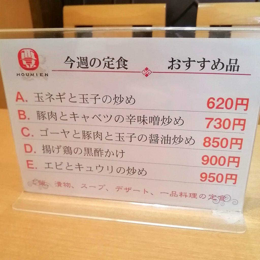 高円寺駅近テイクアウト「豊味苑」店内・定食メニュー