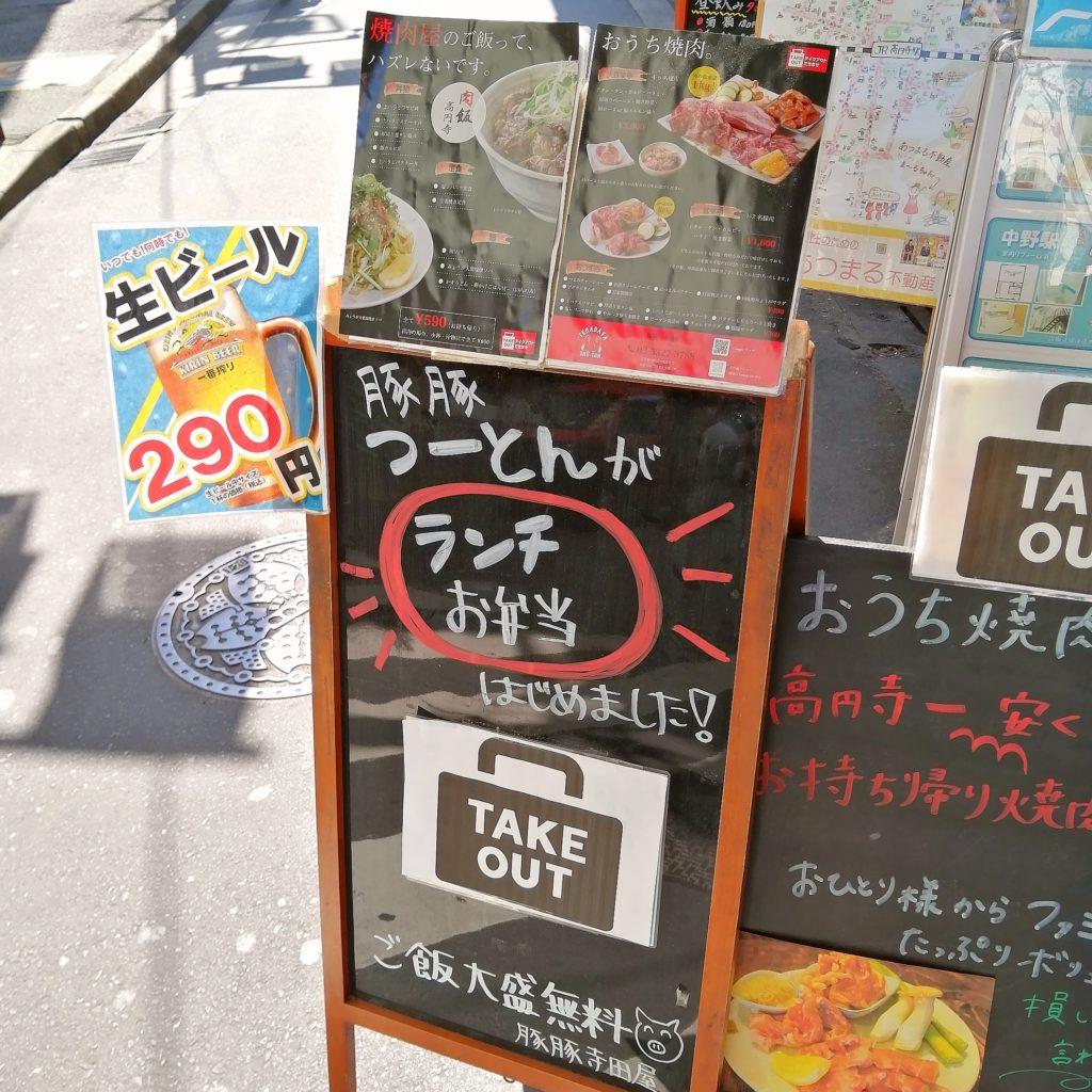 高円寺テイクアウト「豚豚 寺田屋」周辺看板