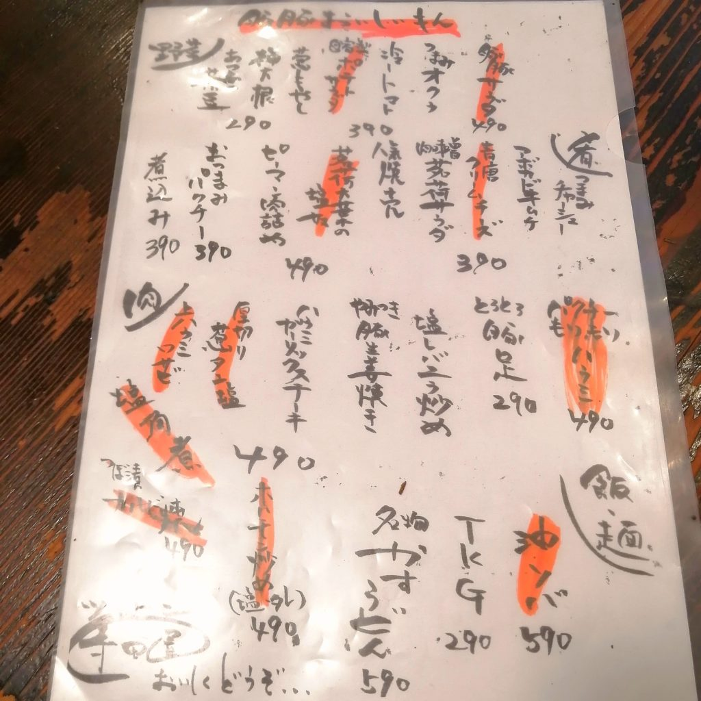 高円寺テイクアウト「豚豚 寺田屋」一品ものメニュー