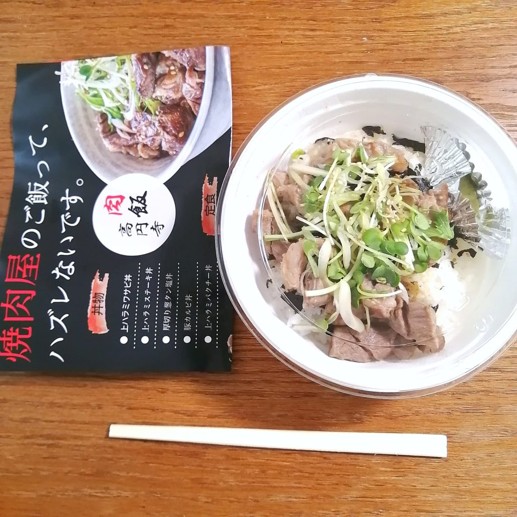 高円寺テイクアウト「豚豚 寺田屋」上ハラミワサビ丼