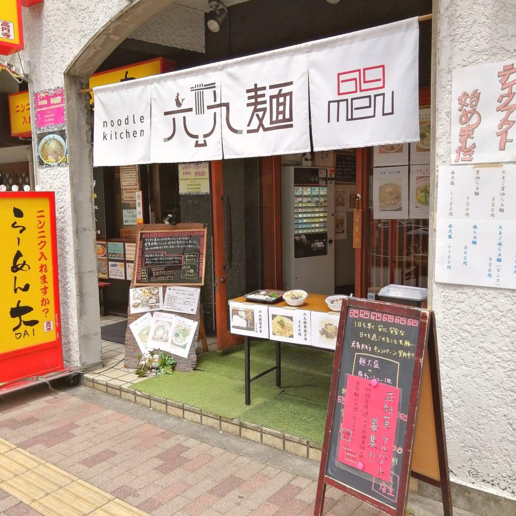高円寺テイクアウト「六九麺」外観