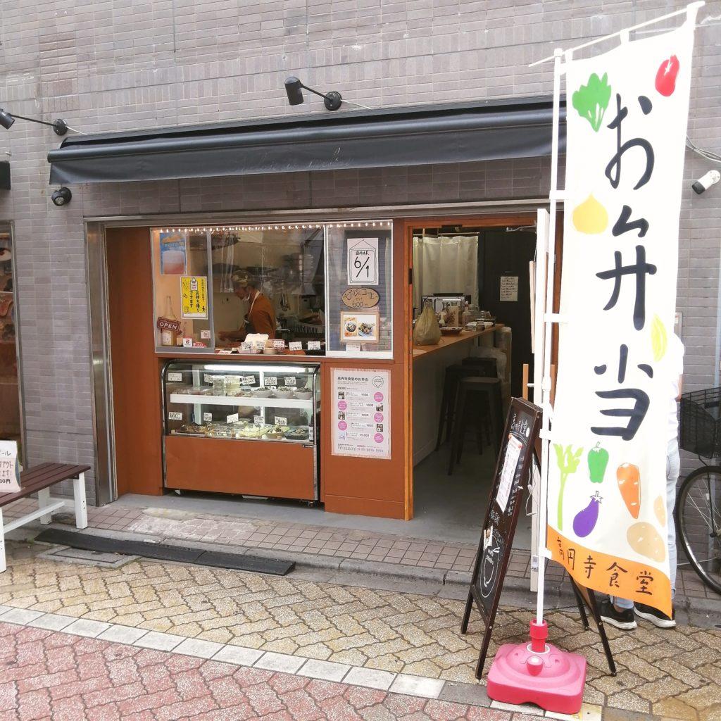 新高円寺テイクアウト「高円寺食堂」外観