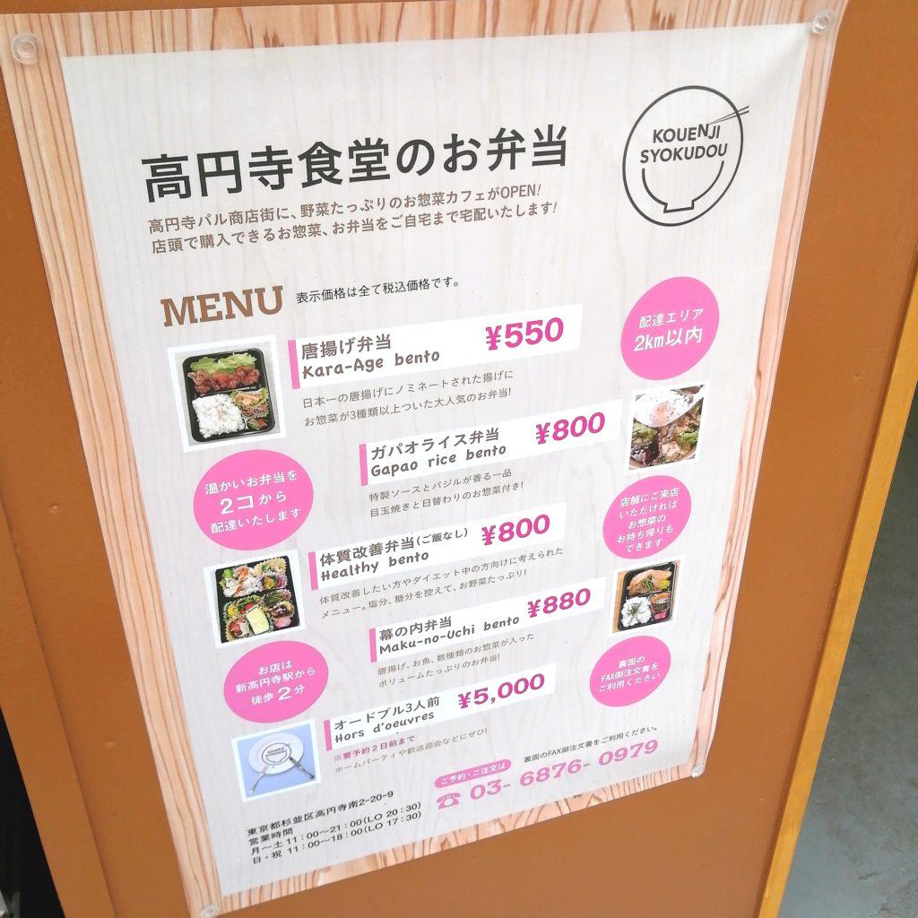 新高円寺テイクアウト「高円寺食堂」配送も可能