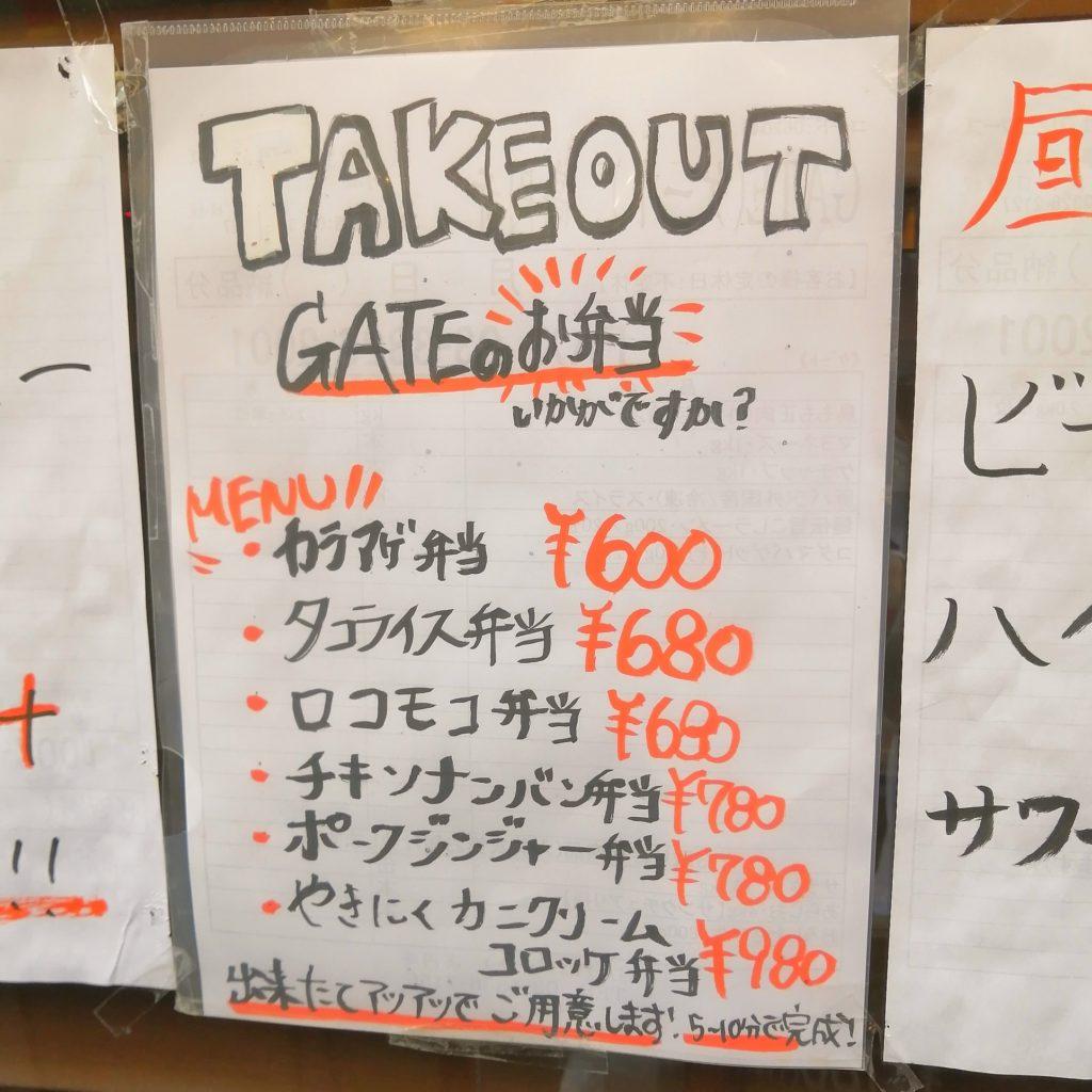 高円寺テイクアウト「GATE」テイクアウトメニュー