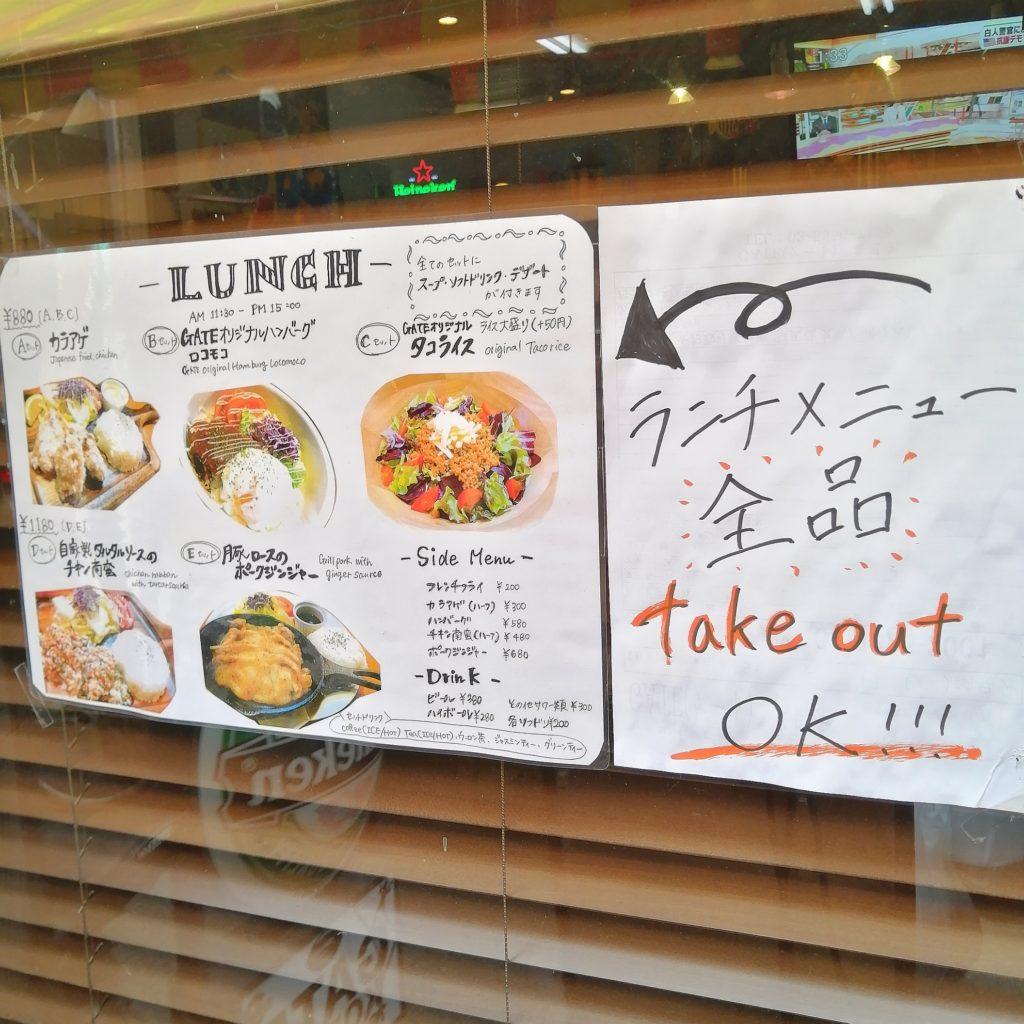 高円寺テイクアウト「GATE」店内ランチメニュー