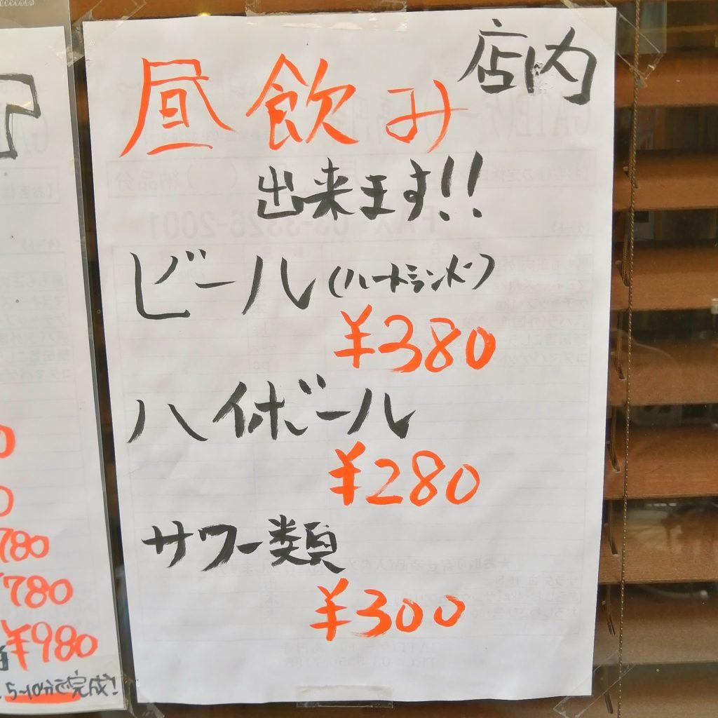高円寺テイクアウト「GATE」昼飲みできます