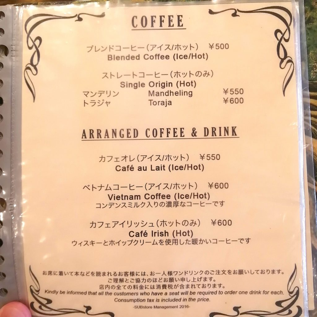 高円寺駅近テイクアウト「SUB Store Tokyo」・店内メニュー・コーヒー