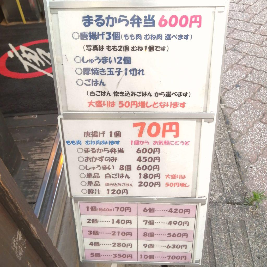 高円寺テイクアウト「まるから」メニュー看板・表