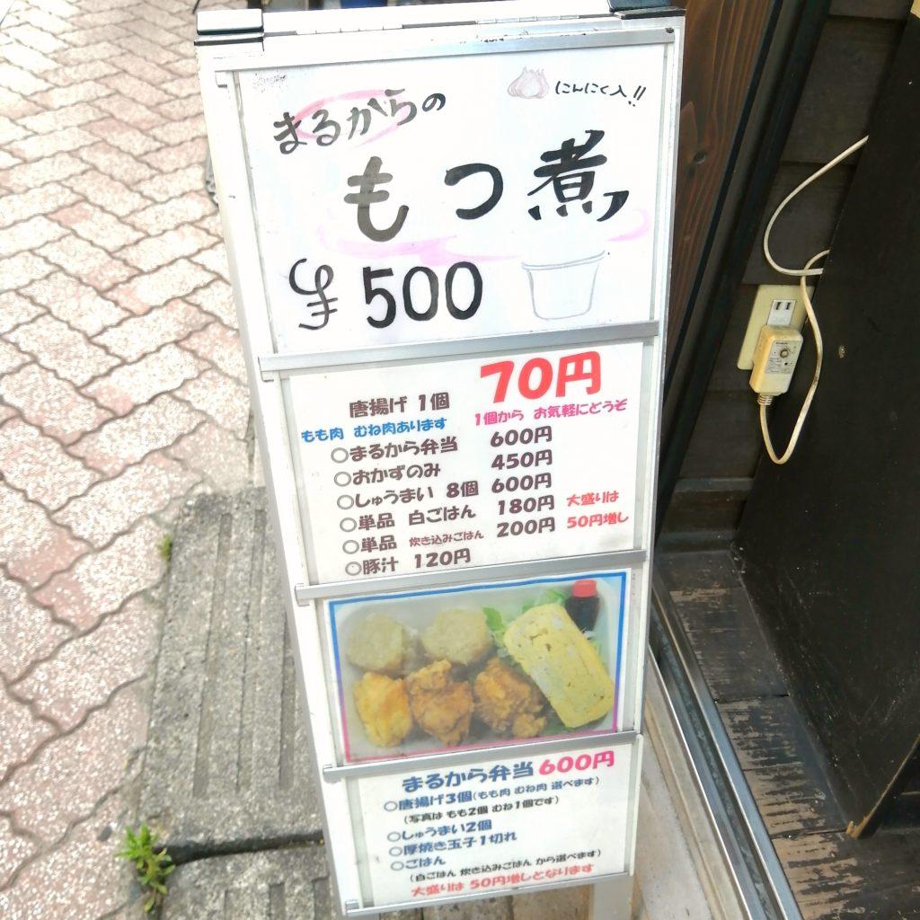 高円寺テイクアウト「まるから」メニュー看板・裏