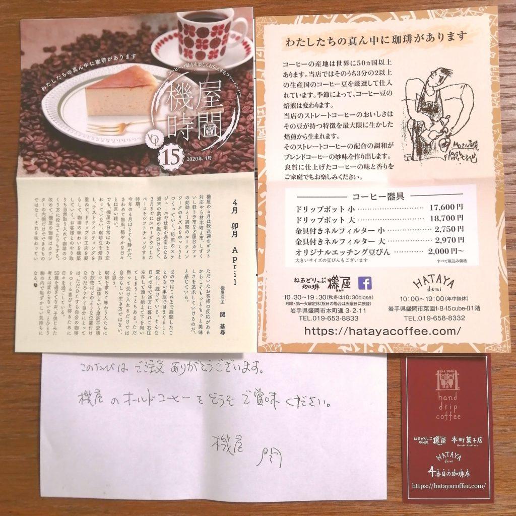 岩手・盛岡コーヒー豆「機屋」チラシ類