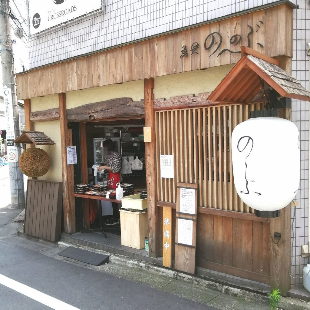 高円寺テイクアウト「魚貝 ののぶ」外観