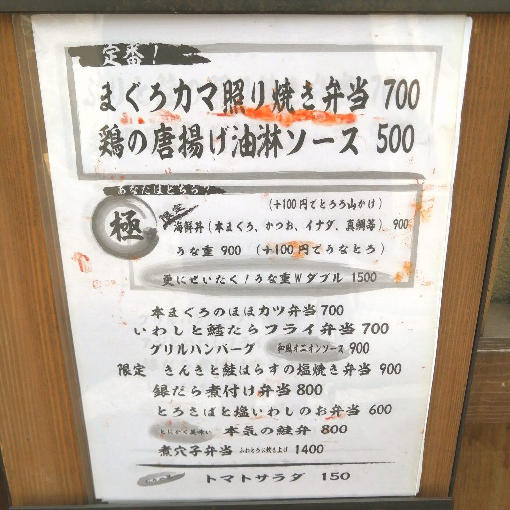 高円寺テイクアウト「魚貝 ののぶ」テイクアウトメニュー