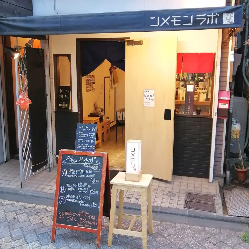 高円寺テイクアウト「ンメモンラボ」外観