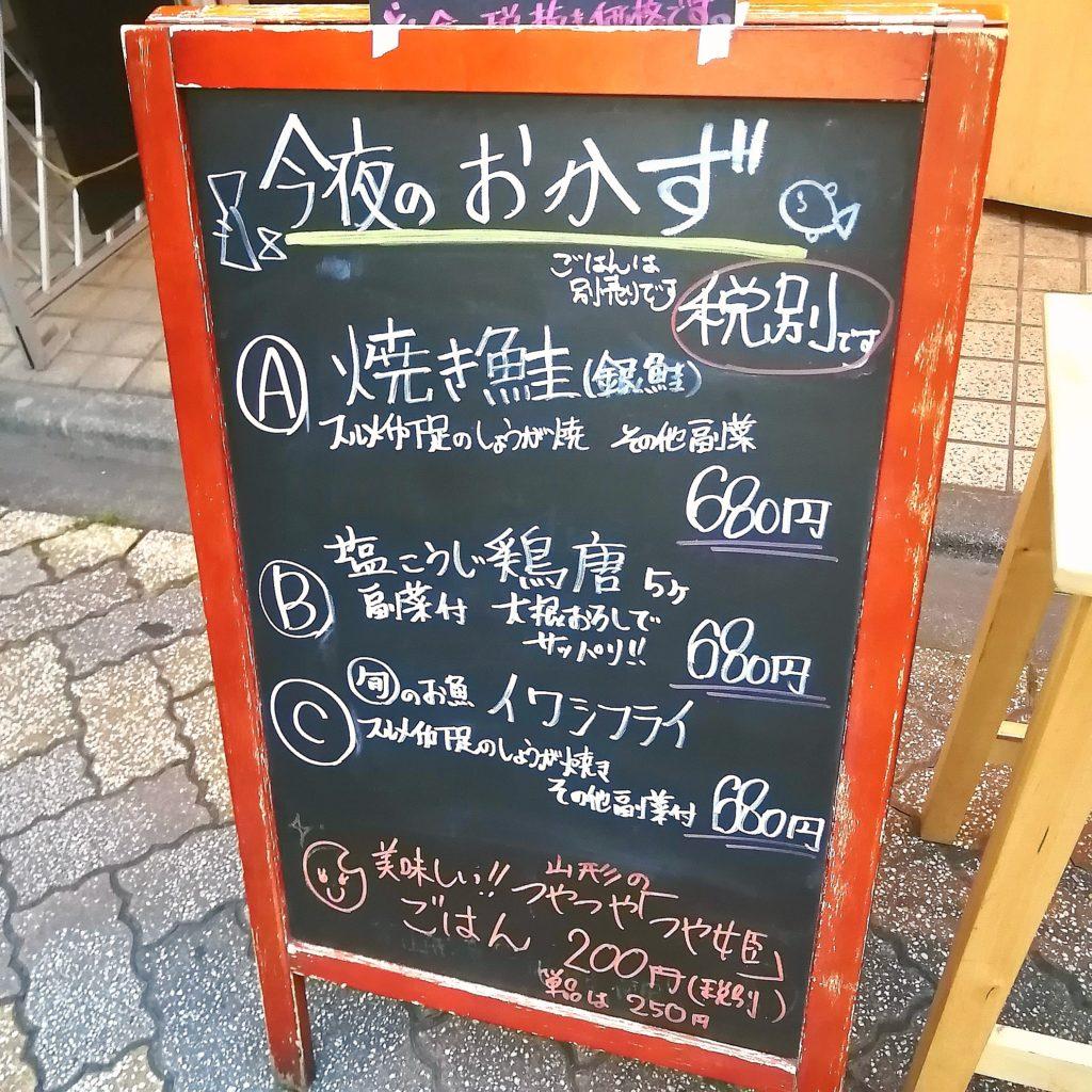 高円寺テイクアウト「ンメモンラボ」テイクアウトのおかずメニュー