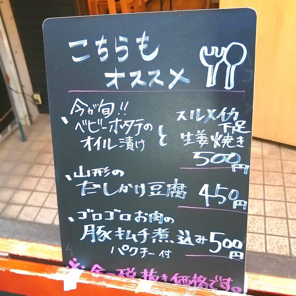高円寺テイクアウト「ンメモンラボ」テイクアウトの一品ものメニュー