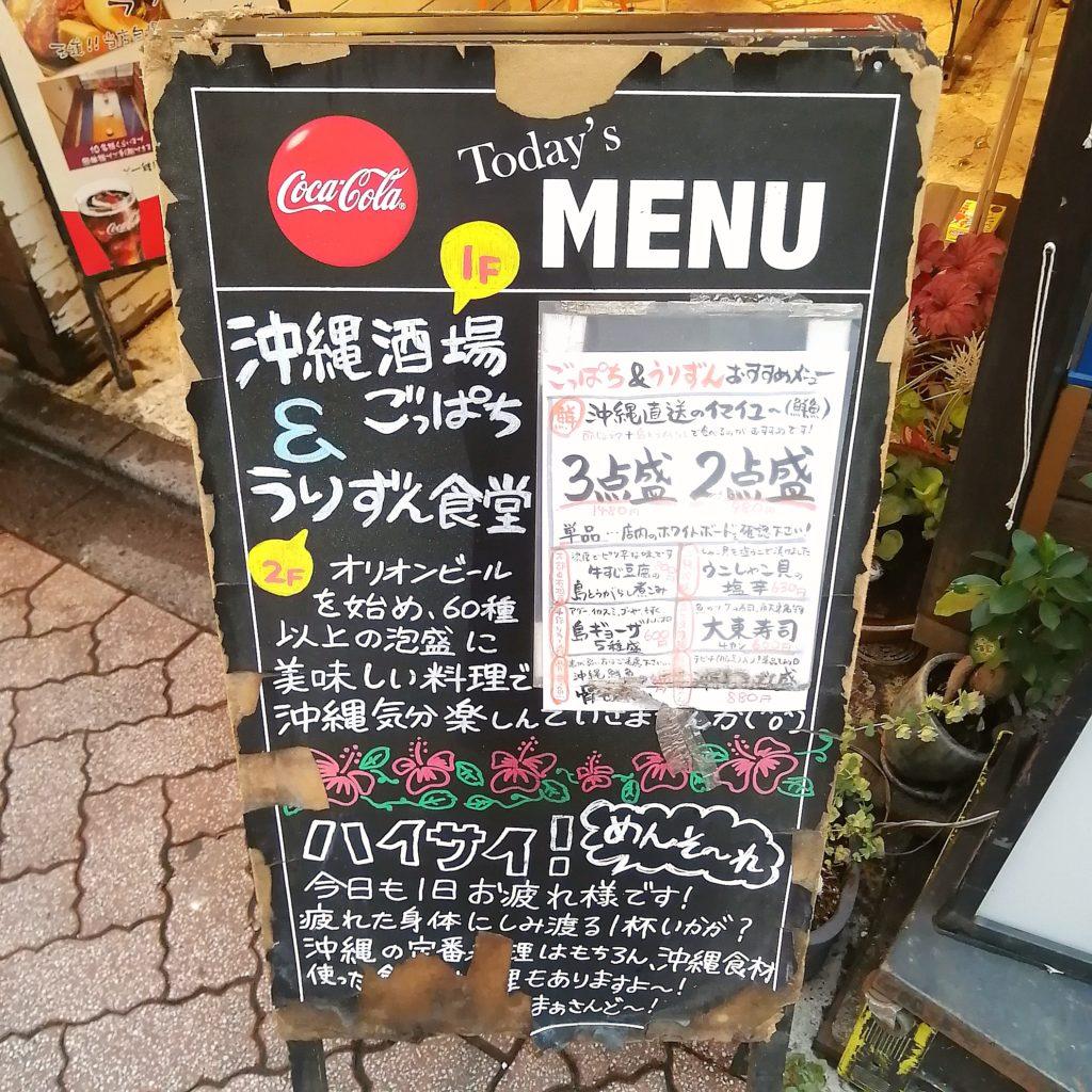 高円寺テイクアウト「ごっぱち」店前イーゼル