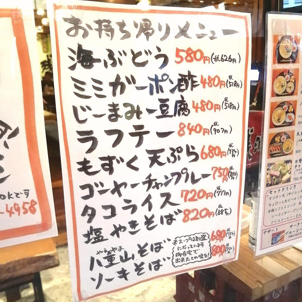 高円寺テイクアウト「ごっぱち」テイクアウトメニュー