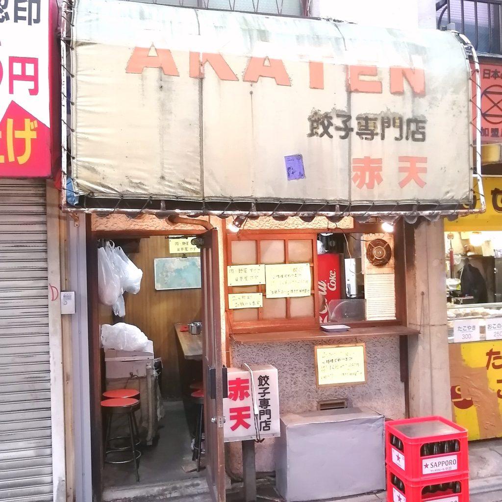 高円寺テイクアウト「赤天」外観