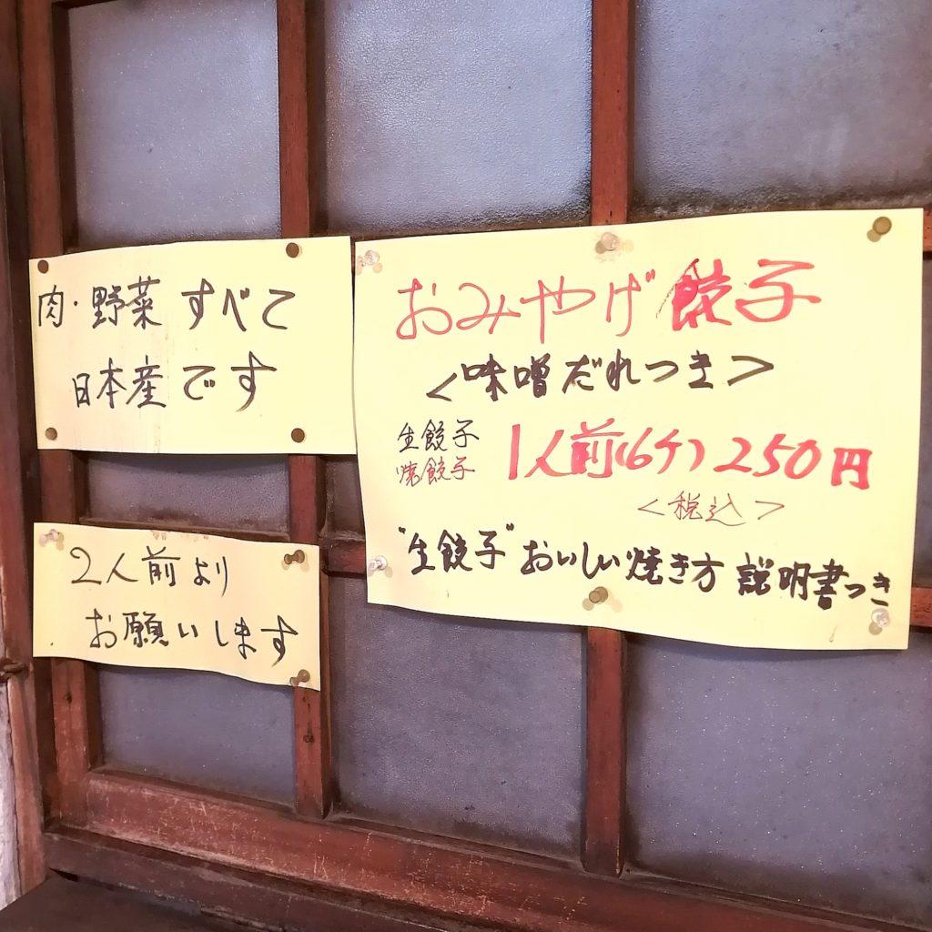 高円寺テイクアウト「赤天」メニュー