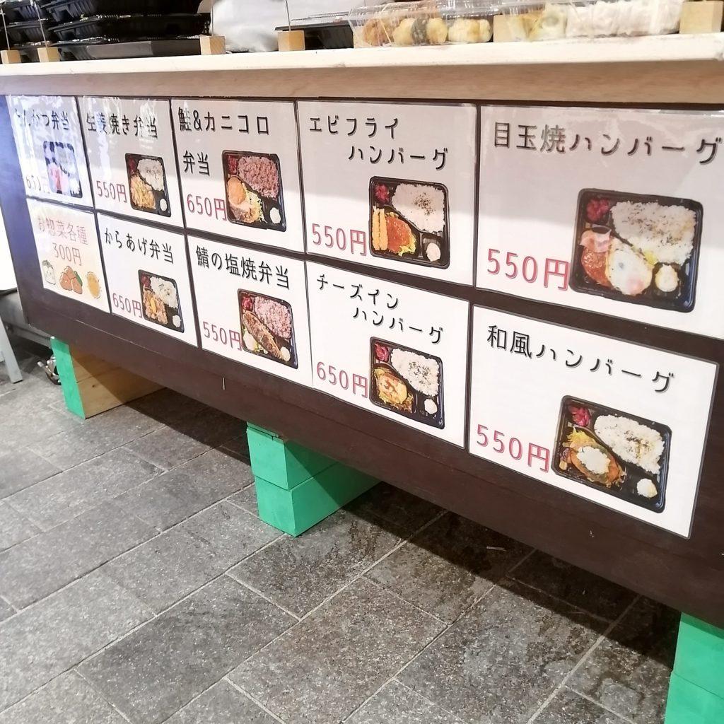 高円寺テイクアウト「居酒屋かふぇ じっこ」テイクアウトメニュー