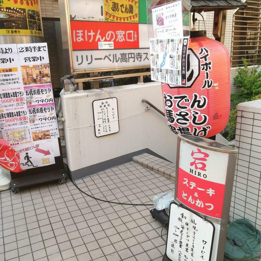 高円寺テイクアウト「ひだりうまでん助」純情商店街側の入り口