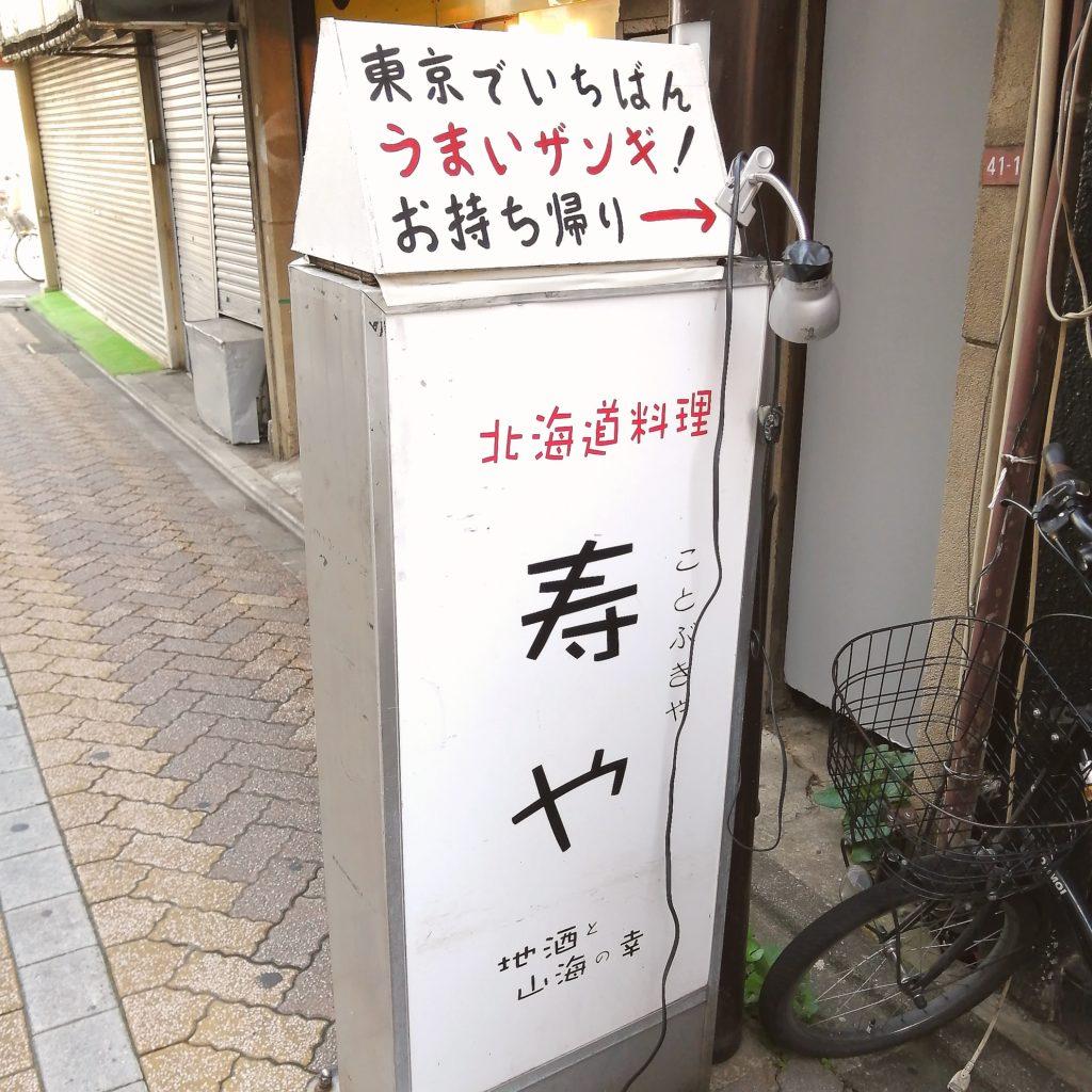 高円寺テイクアウト「ことぶきや」看板