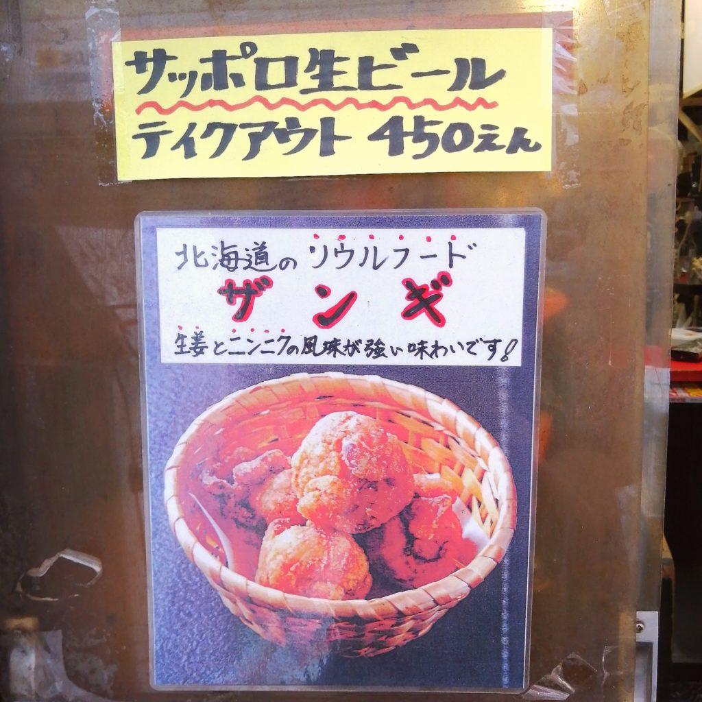 高円寺テイクアウト「ことぶきや」ザンギは北海道のソウルフード