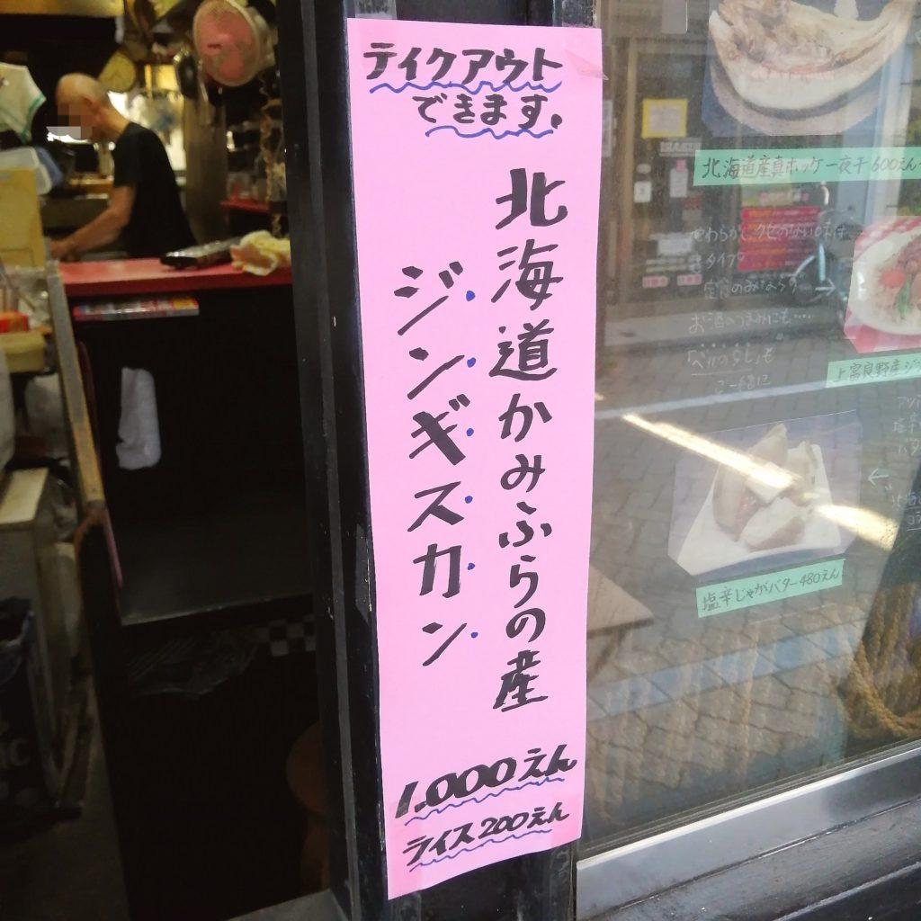 高円寺テイクアウト「ことぶきや」ジンギスカンもテイクアウト可能