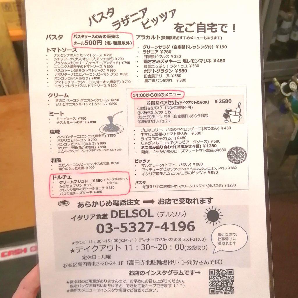 高円寺テイクアウト「デルソル」テイクアウトメニュー