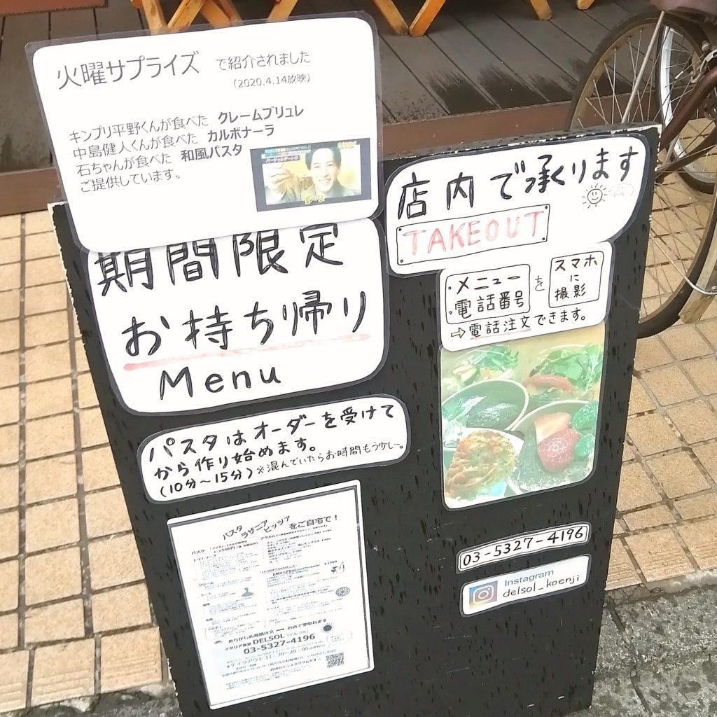 高円寺テイクアウト「デルソル」店前イーゼル