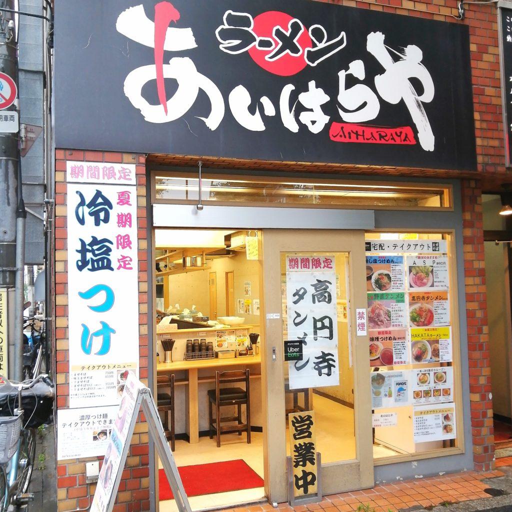 新高円寺テイクアウト「あいはらや」外観