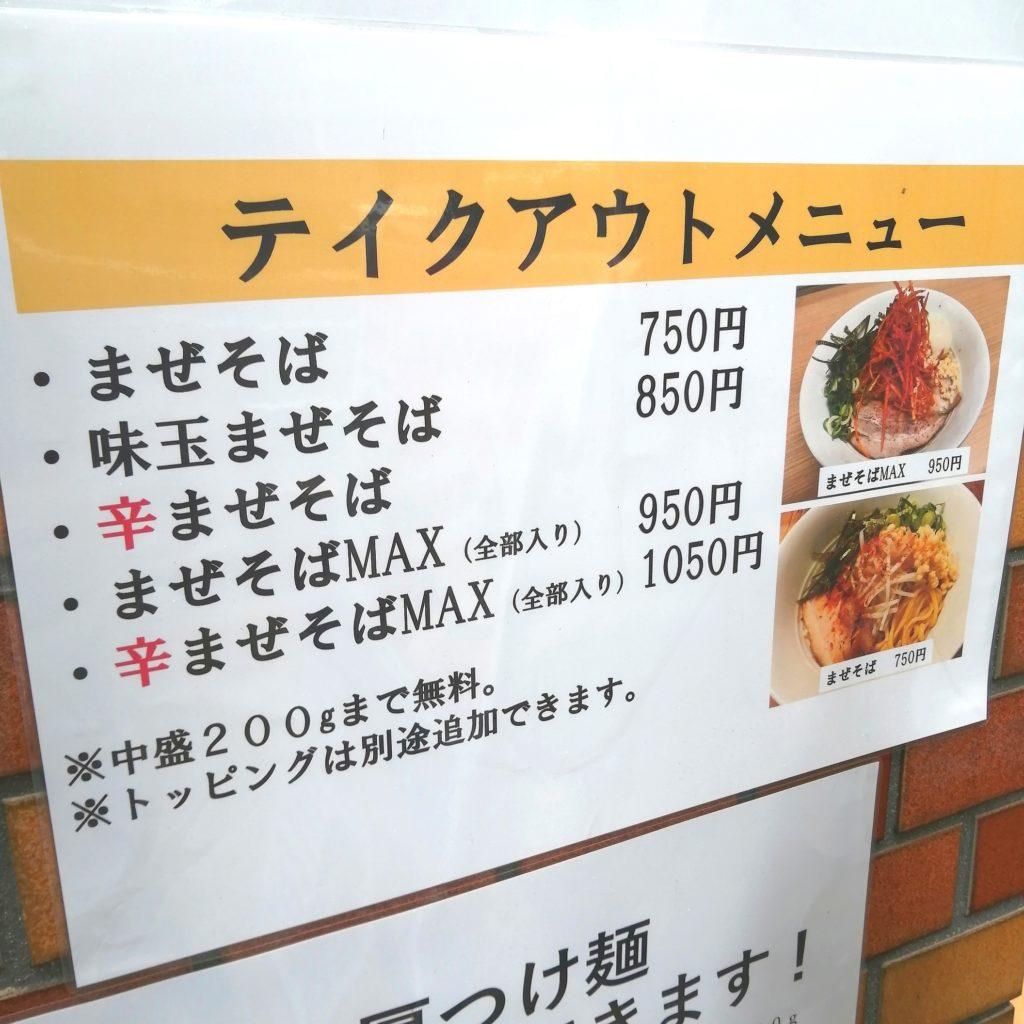 新高円寺テイクアウト「あいはらや」テイクアウトメニュー
