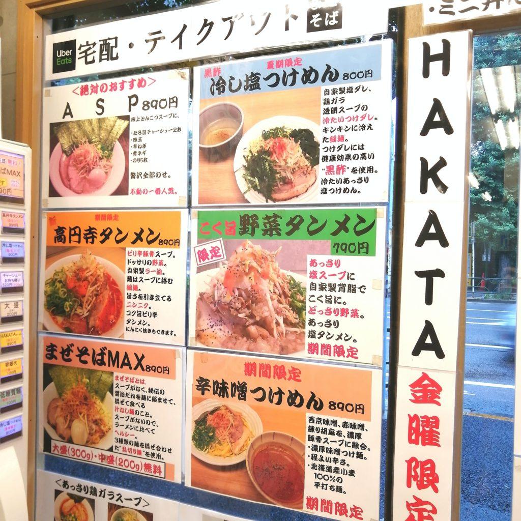 新高円寺テイクアウト「あいはらや」店内メニュー