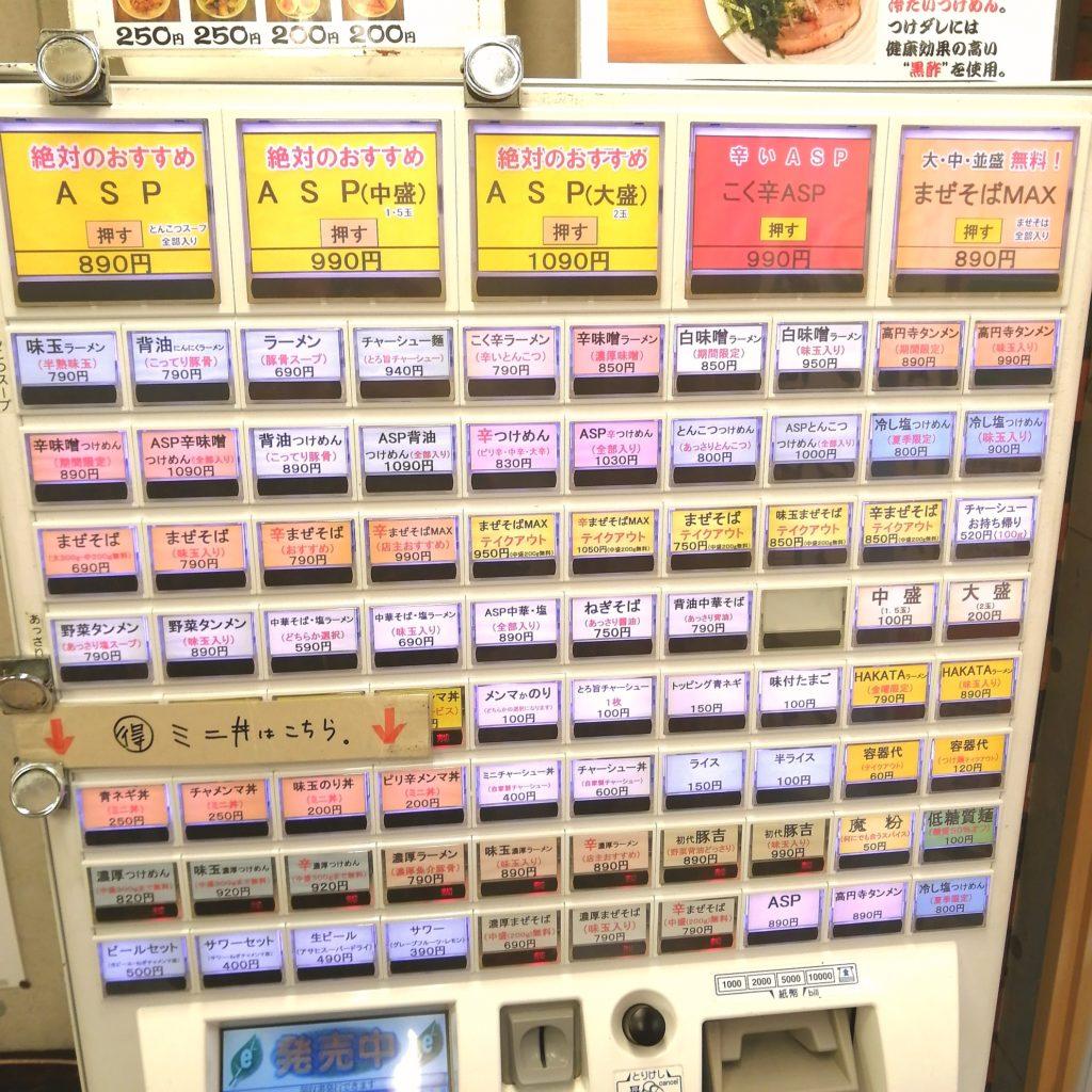 新高円寺テイクアウト「あいはらや」店内・券売機