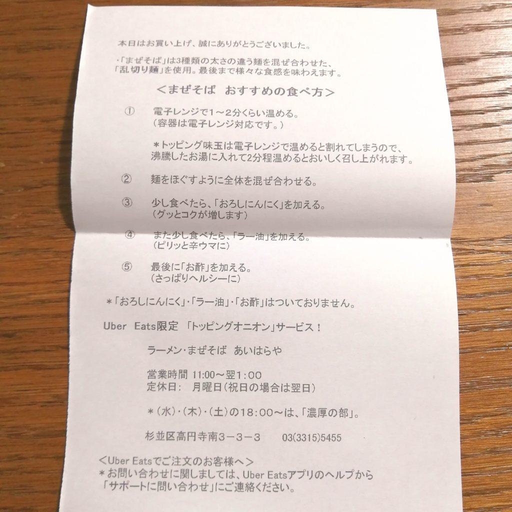 新高円寺テイクアウト「あいはらや」味玉まぜそば・食べ方