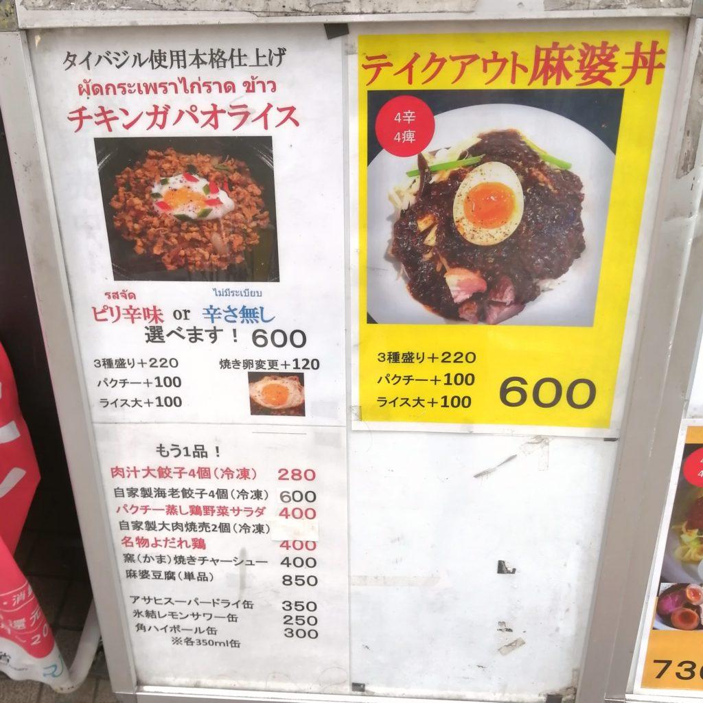 高円寺テイクアウト「シンフウ」表看板・テイクアウトメニュー(一部とその他)
