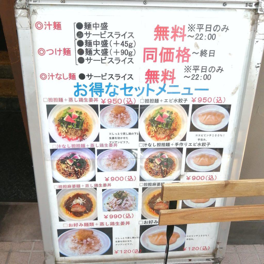 高円寺テイクアウト「シンフウ」表看板・店内メニュー(お得なセット)