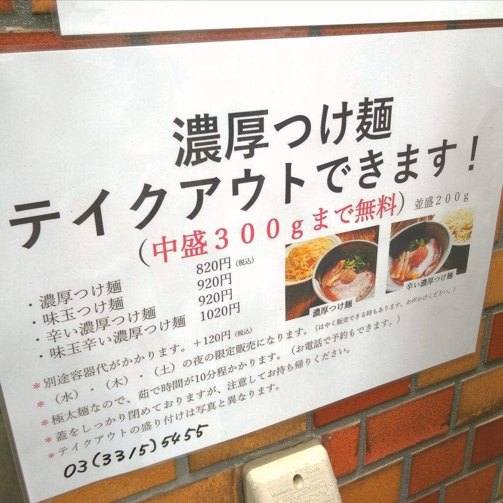 新高円寺テイクアウト「あいはらや」曜日限定テイクアウトメニュー