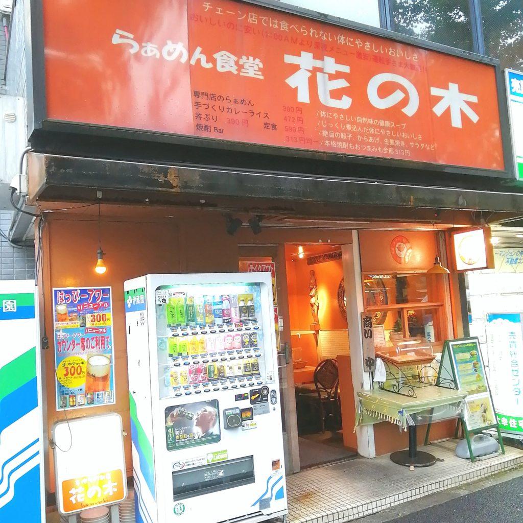 新高円寺駅前テイクアウト「花の木」外観