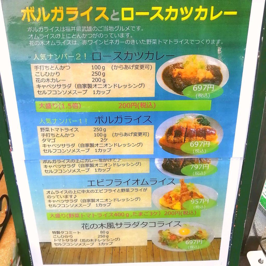 新高円寺駅前テイクアウト「花の木」店内・人気メニュー