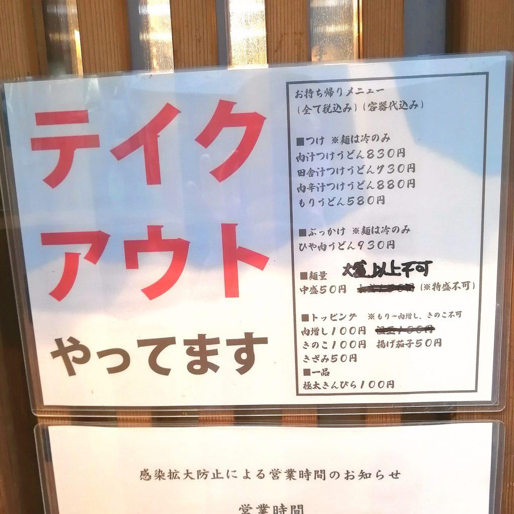 高円寺テイクアウト「とこ井」テイクアウトメニュー