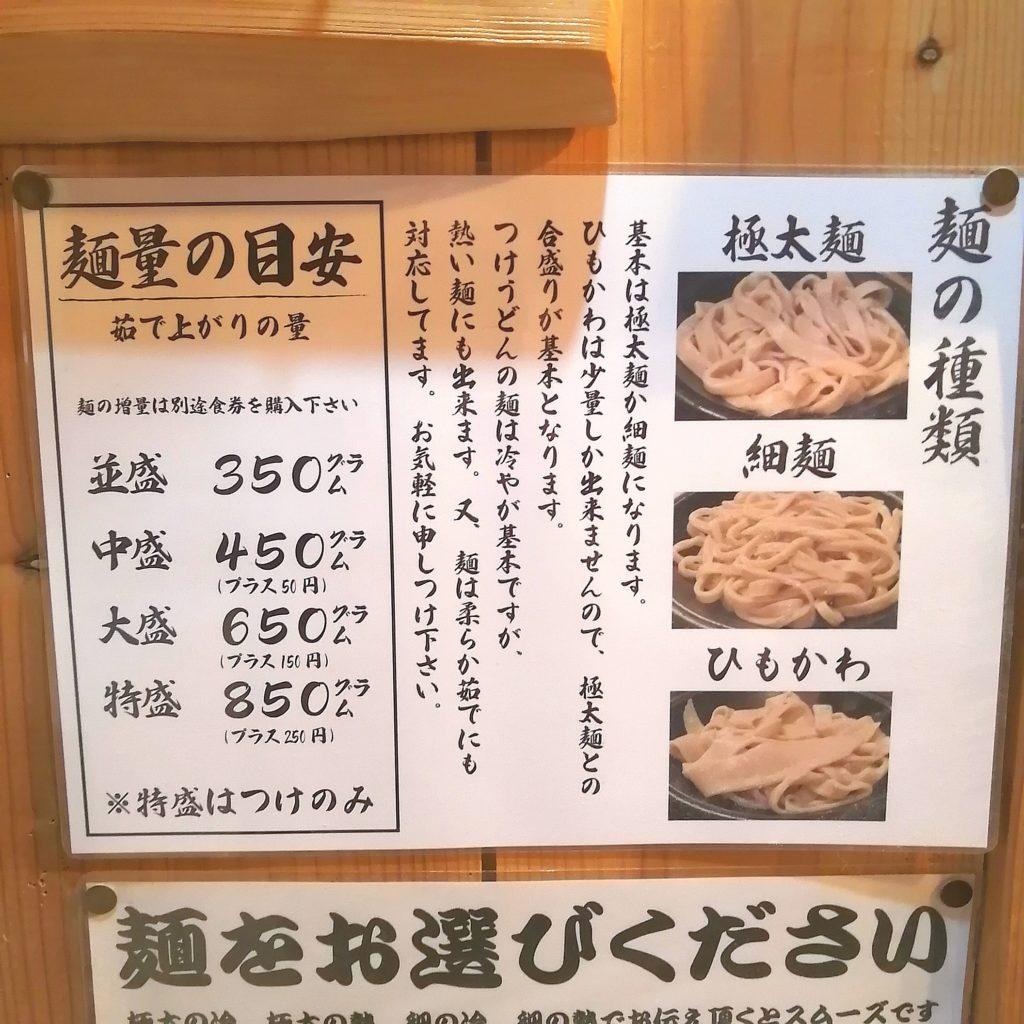 高円寺テイクアウト「とこ井」麺の種類