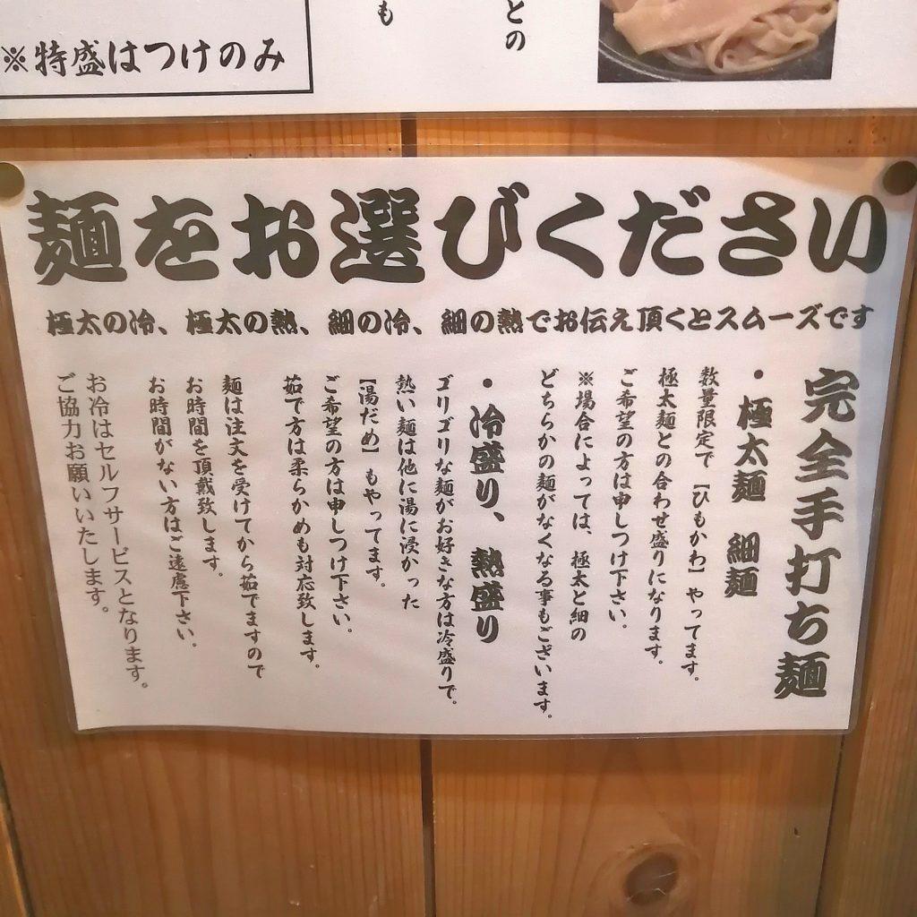 高円寺テイクアウト「とこ井」麺をお選びください