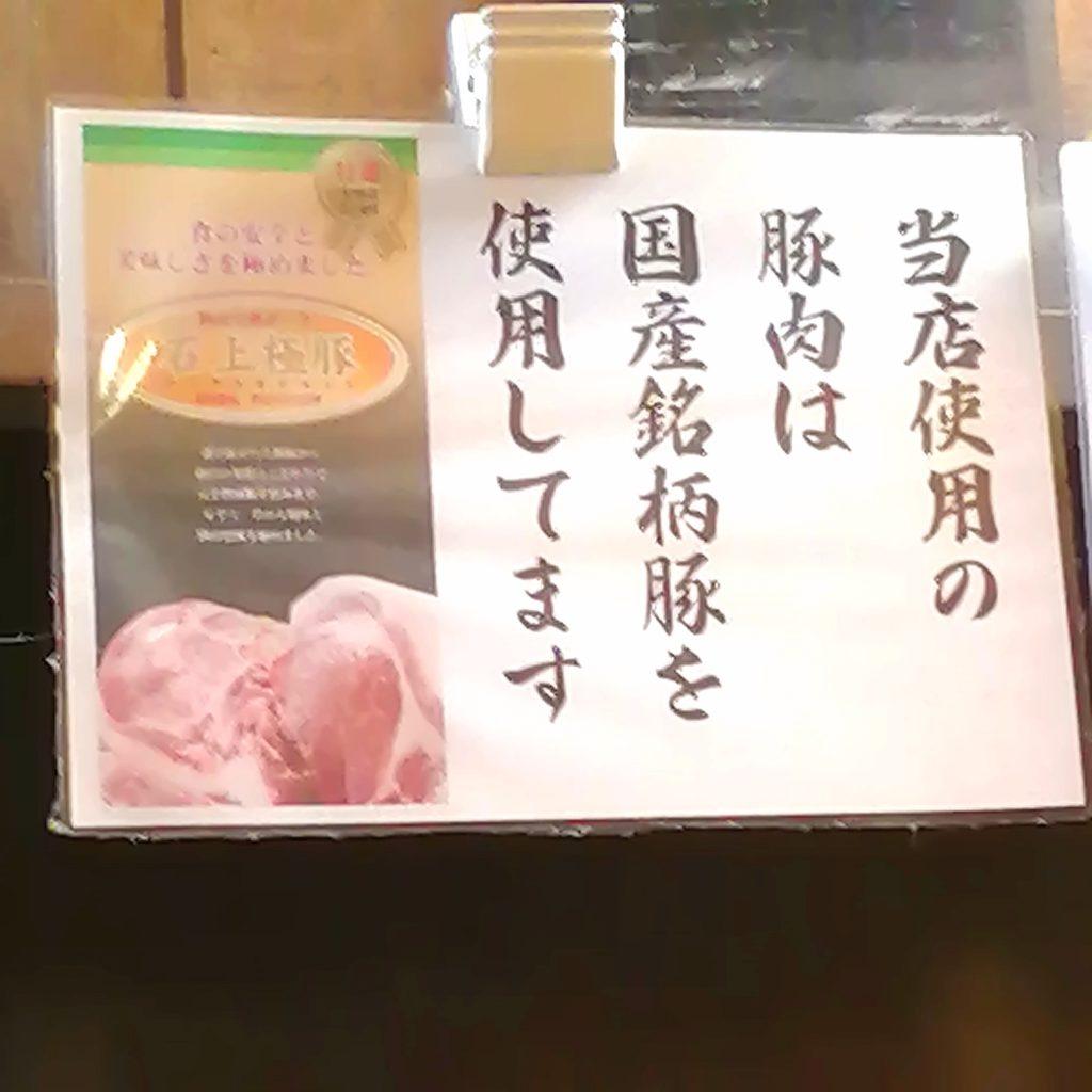 高円寺テイクアウト「とこ井」豚肉は国産銘柄豚