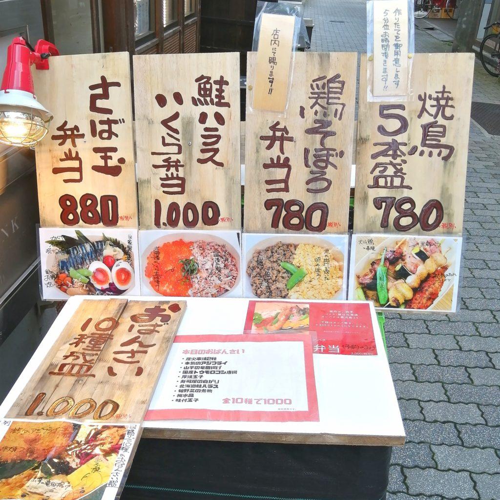 高円寺テイクアウト「カドヤ」テイクアウトメニュー
