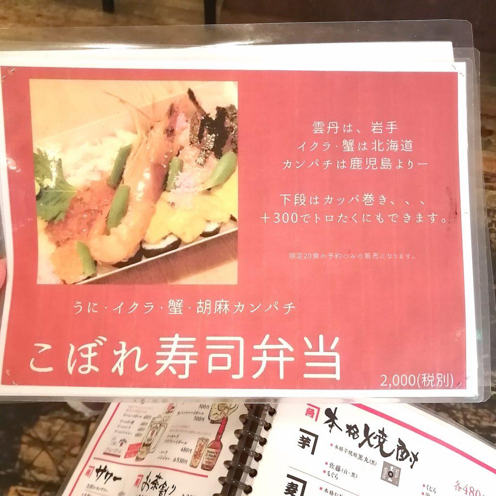 高円寺テイクアウト「カドヤ」テイクアウトメニュー・こぼれ寿司弁当